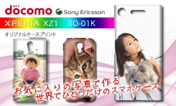 Xperia so-01 オリジナルスマホケース
