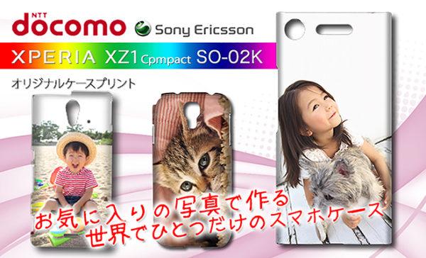 Xperia XZ1 Compact so-02kオリジナルスマホケース