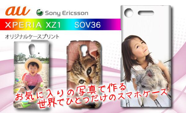 Xperia XZ1 SOV36オリジナルスマホケース