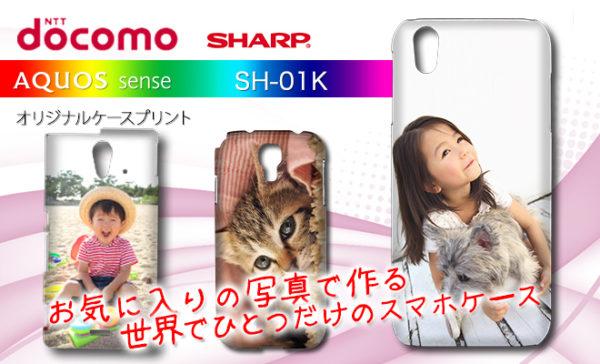 AQUOS sence sh-01kオリジナルスマホケース