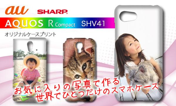 AQUOS R compact shv41オリジナルスマホケース