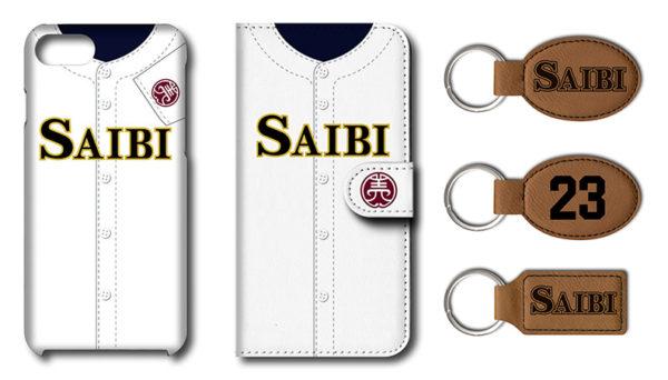 saibi2